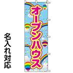 のぼり旗 不動産 「 オープンハウス 」(熱気球)