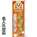 看板ショップで買える「のぼり旗 不動産 「 ペット可 入居者募集中 」」の画像です。価格は968円になります。