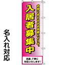 看板ショップで買える「のぼり旗 不動産 「 入居者募集中 」」の画像です。価格は968円になります。