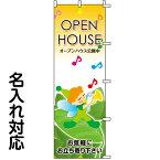 のぼり旗 不動産 「 OPEN HOUSE オープンハウス公開中 」