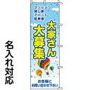 看板ショップで買える「のぼり旗 不動産 「 大家さん大募集 」」の画像です。価格は968円になります。