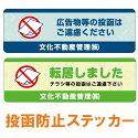 [シール]不動産向け投函防止ステッカー1セット(10枚入り)(名入れ代込)