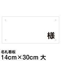 [看板]駐車場名札プレート「様」(名前書き込みタイプ/14cm×30cm)
