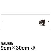 [看板]駐車場名札プレート駐車場名札プレート(名前書き込みタイプ/9cm×30cm)
