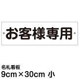 看板 駐車場 名札 プレート 「 お客様専用 」 9cm × 30cm