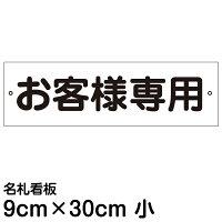 [看板]駐車場名札プレート「お客様専用」(9cm×30cm)