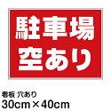 [看板]駐車場看板「駐車場空あり」(40cm×30cm)