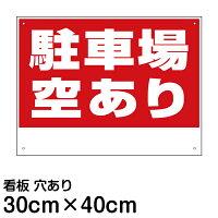 [看板]駐車場看板「駐車場空あり」書き込みスペース付き(40cm×30cm)