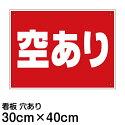 [看板]駐車場看板「空あり」(40cm×30cm)