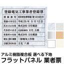 看板ショップで買える「業者票 許可票不動産 「 登録電気工事業者票 」 ( AG板 文字入れ加工込 免許 許可標識 プレート」の画像です。価格は9,900円になります。