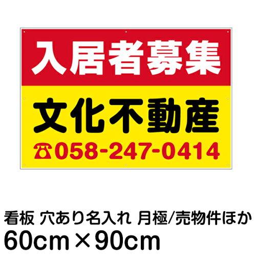 看板 不動産 管理 募集 1セット(10枚入り) ( FLK-11 樹脂板 AG板2mm 名入れ代込 )