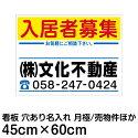 [看板]不動産看板・管理用10枚セット(FNK-101BN・樹脂板1mm・名入れ代込)