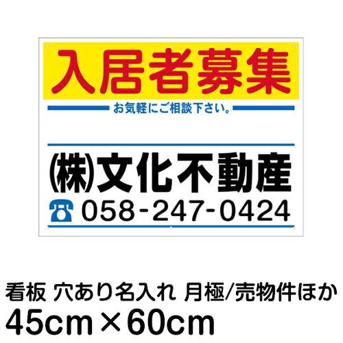 看板 不動産 管理 募集 1セット(10枚入り) ( FNK-101BN 樹脂板1mm 名入れ代込 )