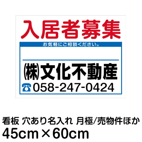 看板 不動産 管理 募集 1セット(10枚入り) ( FNK-200CN ビニールシート 名入れ代込 )