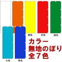 [のぼり旗]無地カラー7色(180cm×60cm)