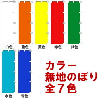 [のぼり旗]無地カラー7色(150cm×45cm)