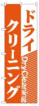 のぼり旗 「 ドライクリーニング オレンジ 」