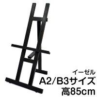 木製イーゼルウェルカムボードスタンドブラウン(85cm)A2B3黒板ブラックボード