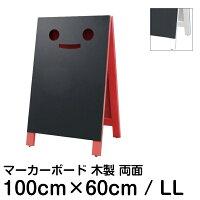 [黒板]ニコニコA型黒板マーカータイプLLサイズ&激安リキッドチョークマーカー1セット付き【看板店舗用】