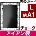 [黒板]アイアンボードチョークタイプ・マーカータイプLサイズ(約A1サイズ)【看板店舗用】