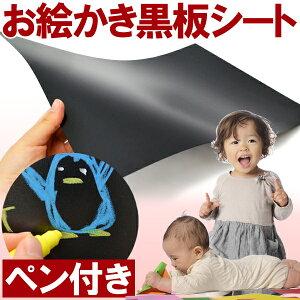 [黒板] 子どもの落書きボードや喫茶店/飲食店などのメニュー黒板におすすめ!水拭きOKの薄い黒...