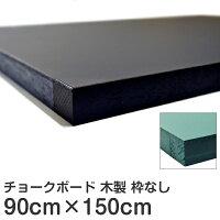 [黒板]黒板・チョークボード(木製)90cm×150cm【看板店舗用900×1500壁掛け】