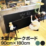 黒板 チョークボード ( 木製 ) 90cm × 180cm 【 チョーク 看板 店舗用 900 1800 壁掛け ブラックボード グリーンボード 】