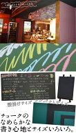 黒板・チョークボード(木製)60cm×90cm