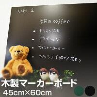 [黒板]黒板・マーカーボード(木製)45cm×60cm【看板店舗用450×600壁掛け】