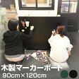 【数量限定!マーカーペンのおまけ付】黒板 マーカー ボード ( 木製 ) 90cm × 120cm 【 看板 店舗用 900 1200 壁掛け ブラックボード グリーンボード 】