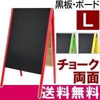 [黒板]A型スタンド黒板ビビッドとーるくんLサイズ/チョーク【看板店舗用900×600立て看板】