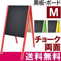 [黒板]A型スタンド黒板ビビッドとーるくんMサイズ/チョーク【看板店舗用450×600立て看板】
