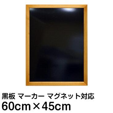 黒板 額 ブラックボード ( マーカー 面板: 60cm × 45cm )【 壁掛け マグネット 看板 店舗用 600 × 450 】