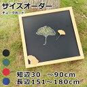 木枠 チョークボード (15〜90cm)×(151〜180cm) 壁掛け 大きい 特注サイズオーダー