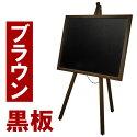 [黒板]脚付きボード・黒板(ブラウン)【看板店舗用/A型】
