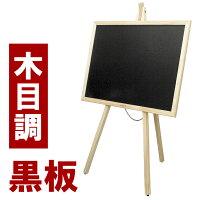 [黒板]脚付きボード・黒板(クリア)【看板店舗用/A型】