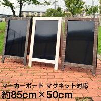 [黒板]アージュ・レトロA型マーカーボード(両面式)【看板店舗用】