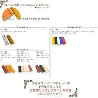 [額縁]オーダーフレームポスターパネルA0サイズ(木目調/ナチュラル/証書/額装/デッサン額)