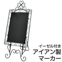 [イーゼル/黒板]クローバーハートイーゼル(Mサイズ)&アイアンボード(Mサイズ)セット【看板店舗用/スタンド型黒板立て】
