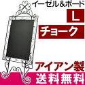 [イーゼル・黒板]クローバーハートイーゼル(Lサイズ)&アイアンボード(Lサイズ)セット【看板店舗用/スタンド型黒板立て】