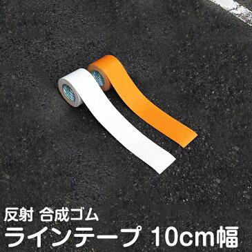 駐車場 白線 幅10cm ラインテープ ( 反射タイプ 白色 オレンジ 色 路面テープ )