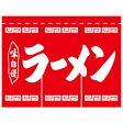 のれん 暖簾 「 味自慢 ラーメン 」 赤地( 縦 80cm × 横 105cm 3巾 )