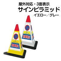 [立て看板]駐車場サインスタンド看板・標識/駐車禁止・他サインピラミッド(専用ウェイト付き)