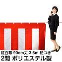 紅白幕祭り式典幕長さ360cm(2間3.6m)×高さ90cm紐付き