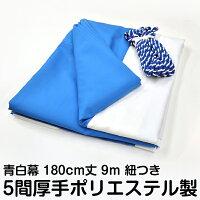 [式典幕]青白幕長さ900cm(5間)×高さ180cm紐付き