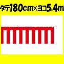 紅白幕祭り式典幕長さ540cm(3間5.4m)×高さ180cm紐付き