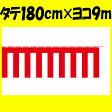 紅白幕 祭り 式典幕 長さ900cm ( 5間 9m)× 高さ 180cm 2枚セット 紐付き
