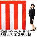紅白幕祭り式典幕長さ900cm(5間9m)×高さ180cm紐付き