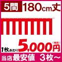 激安紅白幕高さ180cm×長さ9m(5間)紅白紐付き1セット(3枚入り)プリント(式典幕/祭/卒業式/入学式/イベント/敬老会/行事/1800cm)