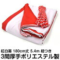 [式典幕]【厚手】紅白幕長さ540cm(3間)×高さ180cm紐付き